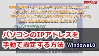 パソコンのIPアドレスを手動で設定する方法(Windows 10)