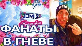 """Фанаты """"Дома 2"""" в гневе из за Алексея Панина  (17.02.2018)"""
