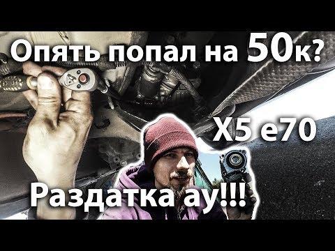 Ремонт раздатки X5 E70 Нищеброд на BMW X5 владение без денег N27