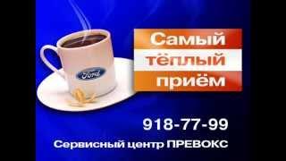 Сервисный центр Ford в Москве. Превокс Моторс(, 2009-05-28T07:40:03.000Z)