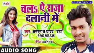 "#चलS ऐ राजा दलानी में @ #Amarnath Yadav ""Banty"" @ New Bhojpuri HIt Song 2018"