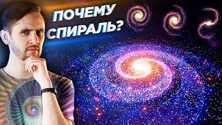 Почему галактики - в форме спирали?