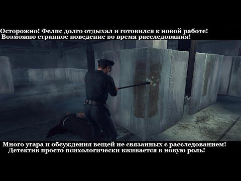 L.A. Noire - Отдел нравов - Черный Цезарь (#14).