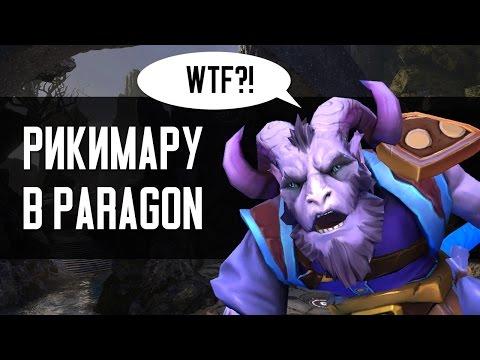 видео: Рикимару в paragon?! wtf?!