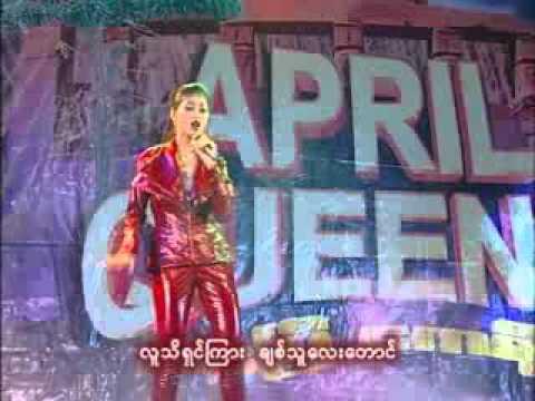 03 April Queen 1 - Myanmar Thingyan Songs