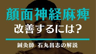 「病院で治らない顔面神経麻痺を改善するには?」町田・相模原の鍼灸院 ベル麻痺 検索動画 26