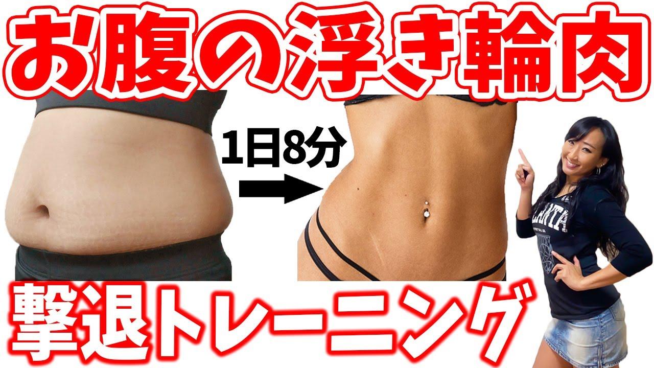【お腹の脂肪をなくす】お腹周りについてしつこい浮き輪肉を撃退する8分間の腹筋(背筋)トレーニング