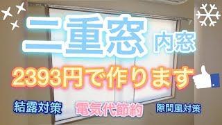 【DIY】内窓 二重窓 簡単安く作っちゃお