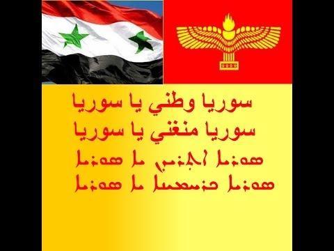 Las Vegas Suryoye: ٍSuriya Watani Ya Suriya (Arabic & Syriac).