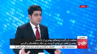 NIMA ROOZ: Afghan Refugees Cannot Meet Pakistan Deadline