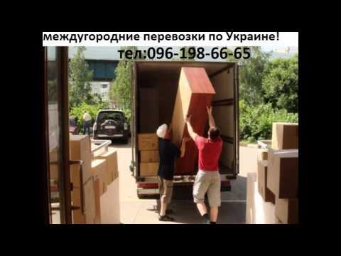 Перевозка мебели из мебельных магазинов Луцк недорого перевезення меблів по Луцьку ціни