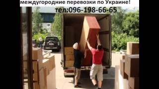 Перевозка мебели из мебельных магазинов Луцк недорого перевезення меблів по Луцьку ціни(, 2016-01-12T17:03:27.000Z)