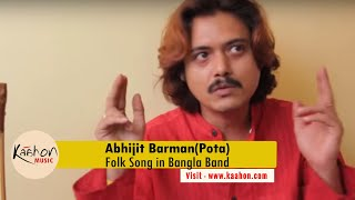 #KaahonPerformingThetare - Abhijit Barman I Pota I Folk Song I Bangla Band Music