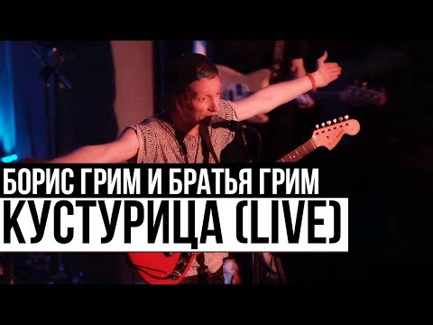 Борис Грим и Братья Грим - Кустурица (Cutting Room Live 2015)