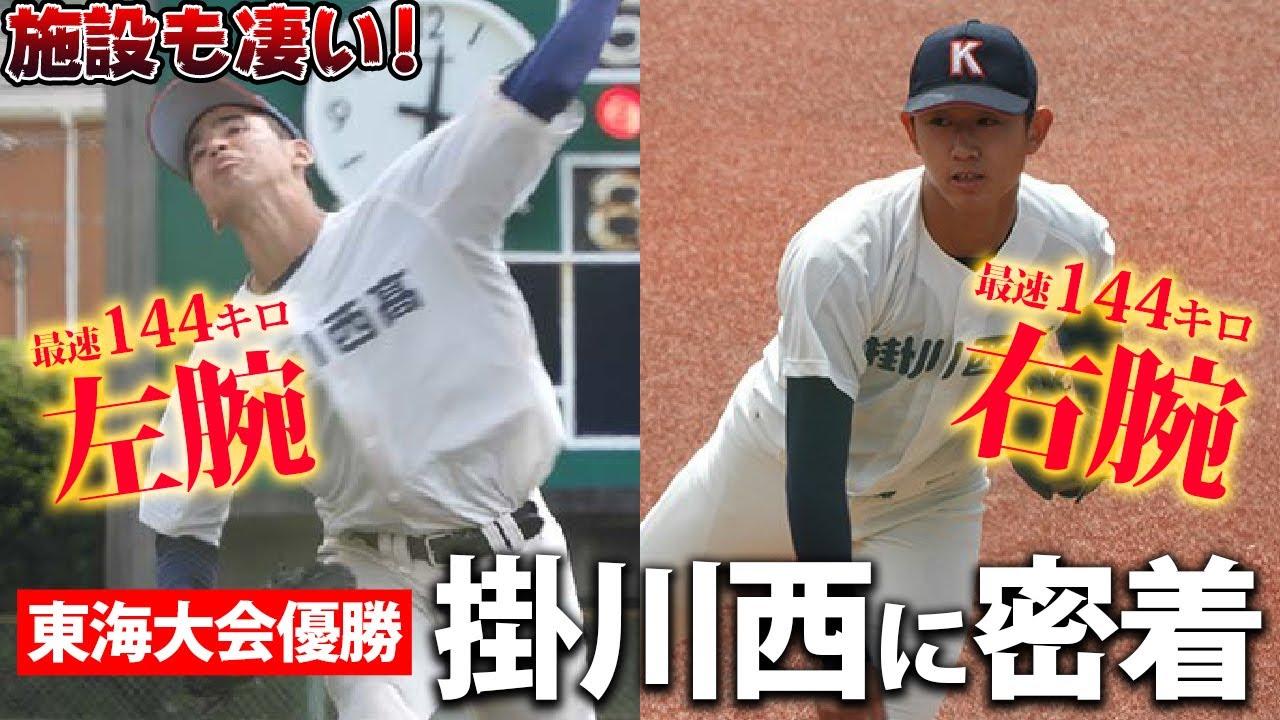 【野球部訪問】東海大会制覇・掛川西の練習に密着!2人の剛腕に注目!