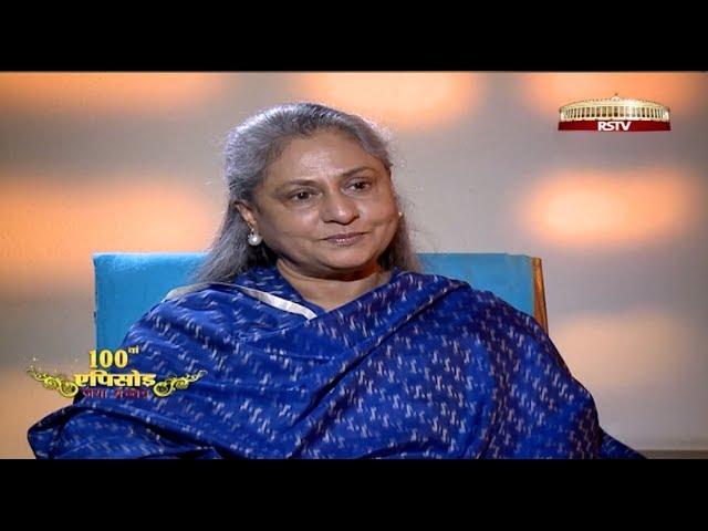 Guftagoo with Jaya Bachchan
