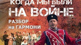 Гармонь - хромка. Учимся играть «Когда мы были на войне» (Russian Folk Song)