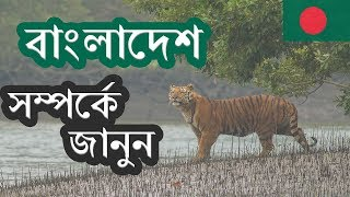 বাংলাদেশ ।। Facts About Bangladesh (Bengali) ।। Bangladesh History