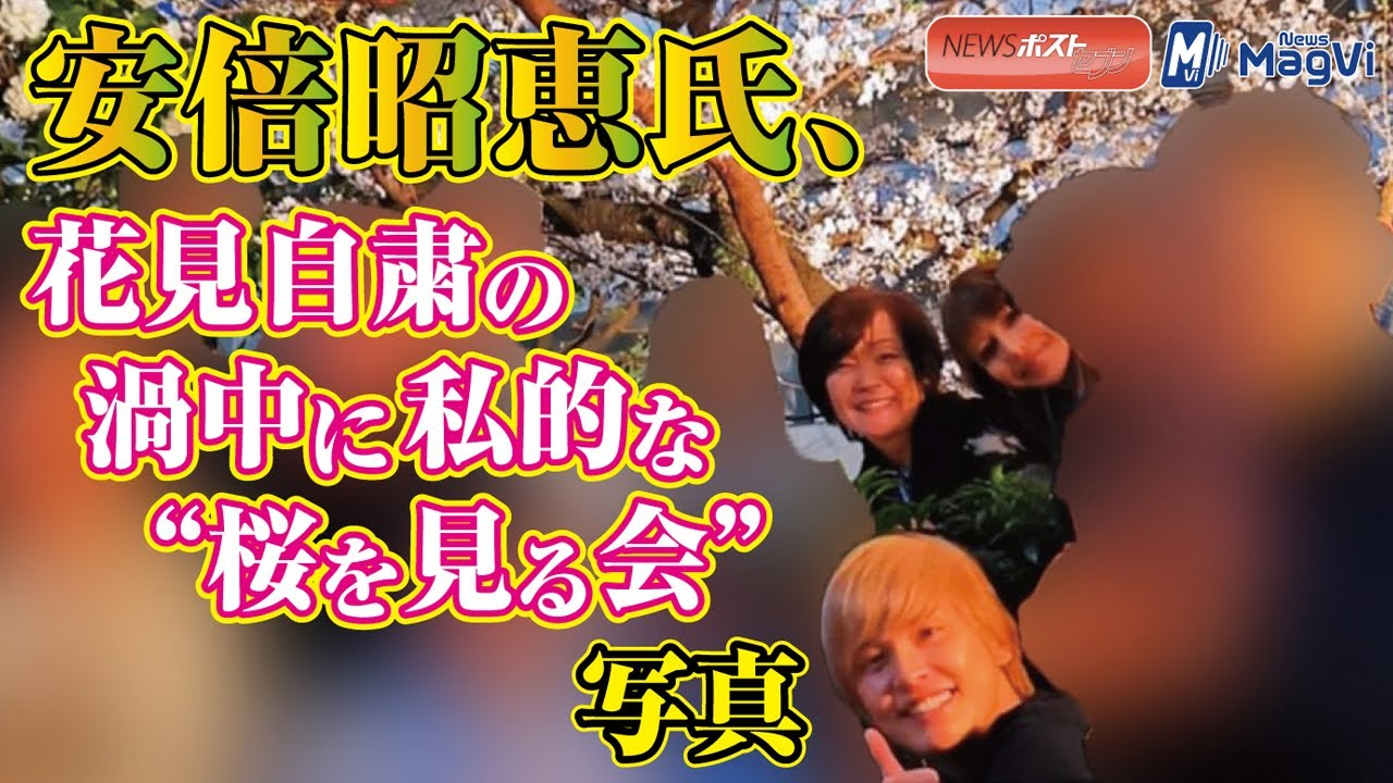 昭恵 夫人 の 花見 写真