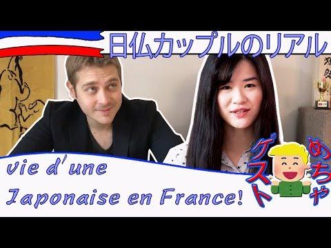 日仏カップルのリアル!LA VIE D'UNE JAPONAISE EN FRANCE