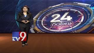 24 Hours 24 News || Top Trending Worldwide News || 05-12- 2017 - TV9
