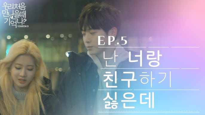 [fisrtlovestory] Season3. ep5. But I don't want to be friends with you
