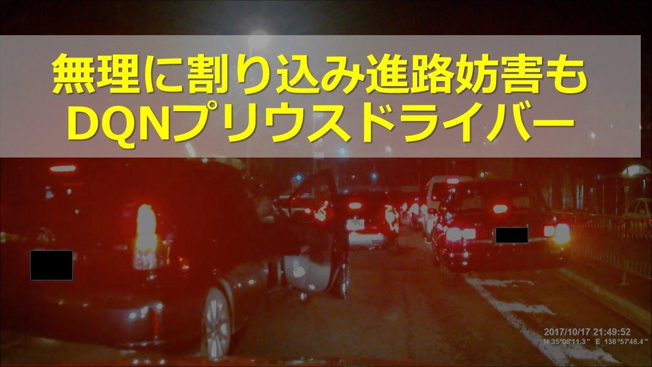 【ドラレコ】無理やり割り込み進路妨害も DQNなプリウスドライバー