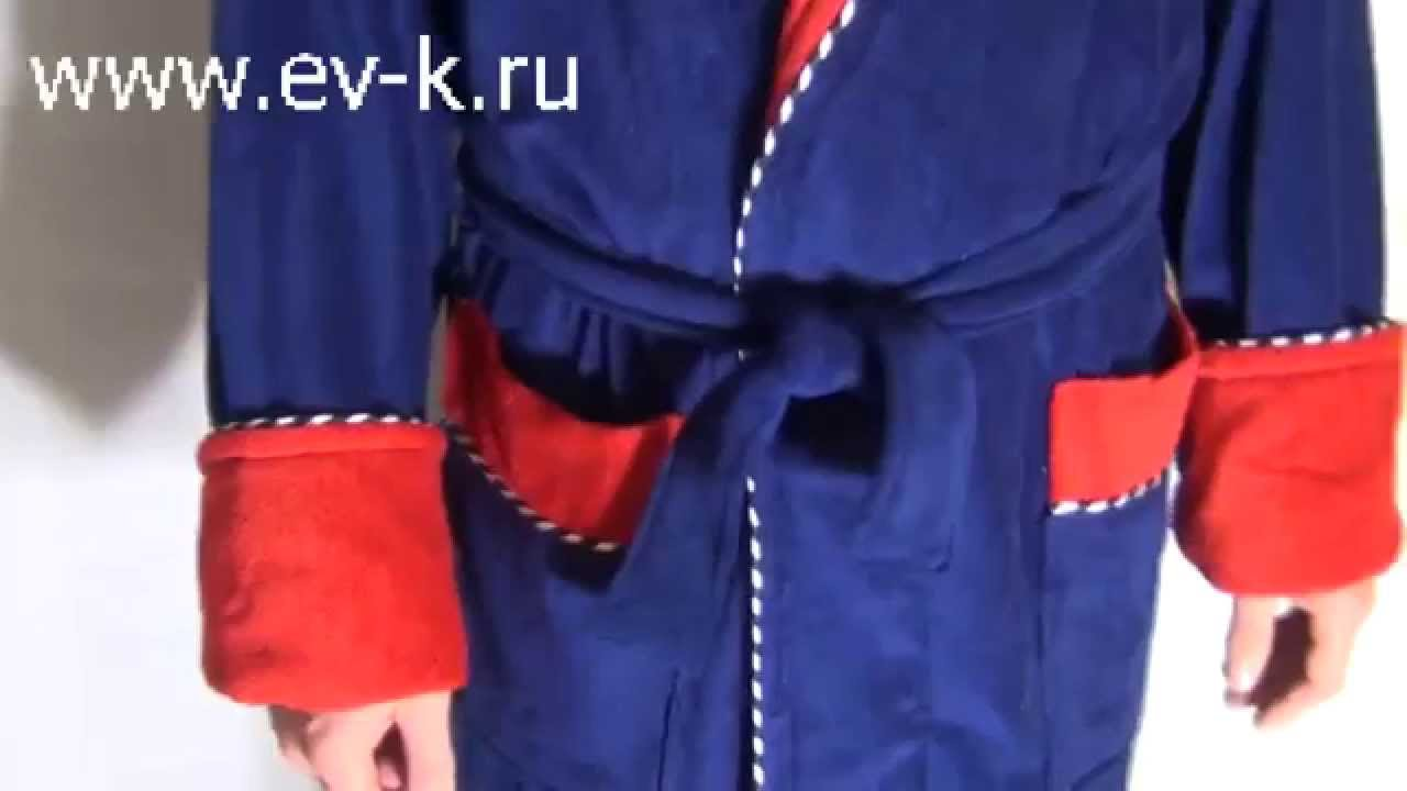 Купите детский халат с бесплатной доставкой по москве в интернет магазине дочки-сыночки, цены от 399 руб. , в наличии 49 моделей детских халатов. Постоянные скидки, акции и распродажи. Получайте бонусные баллы за каждую покупку.