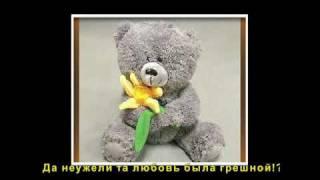 Наталья Бучинская - Грешная любовь