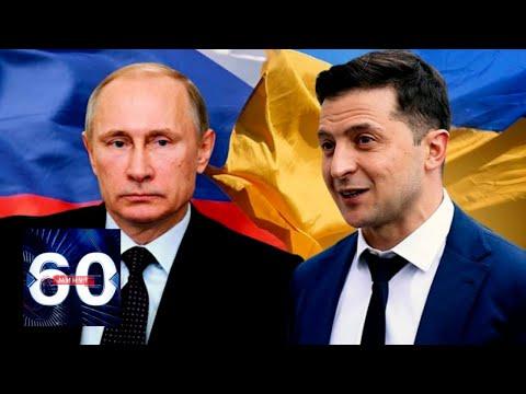 Зеленский предупредил о распаде России. 60 минут от 12.02.20
