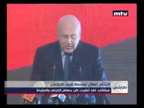 MTV Lebanon   Press Conference   Najib Mikati from Tripoli