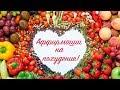 Аффирмации на похудение для вегетарианцев Эффективная техника снижения веса от Елены Вальяк mp3