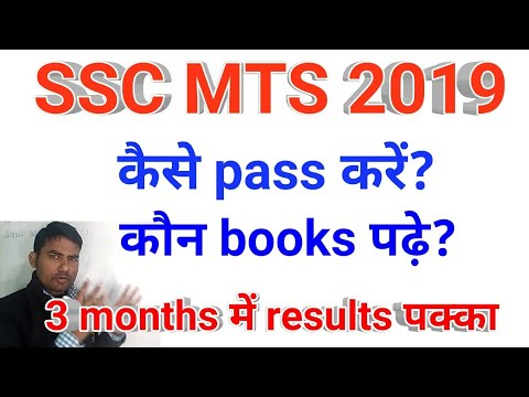 how to crack ssc mts 2019 exam | ssc mts exam kaise pass karen | ssc mts exam 2019 | trick to mts pa