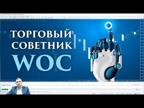 Торговый советник WOC | Идущий