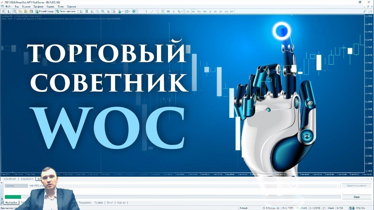 Советник форекс woc форекс для начинающих видео обучение