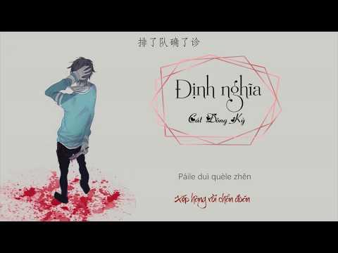 [Vietsub+ Pinyin] Định nghĩa - Cát Đông Kỳ || 定义 (葛东琪)