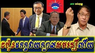 Khan sovan - Japen government angry Sam Rainsy, Khmer news today, Cambodia hot news, Breaking news