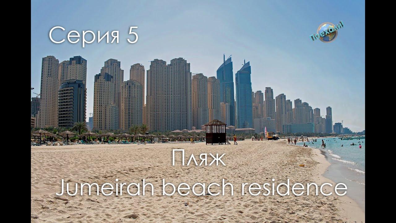 Дубай пляжи видео дубай это город или страна