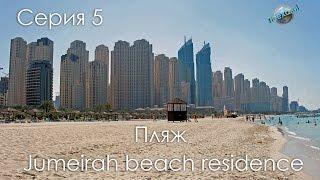 Пляжи  Дубая. Jumeirah Beach Residence(Пляж – это место прекрасного отдыха, причем пляжи Дубая предлагают массу развлечений как для взрослых..., 2015-12-14T15:47:10.000Z)