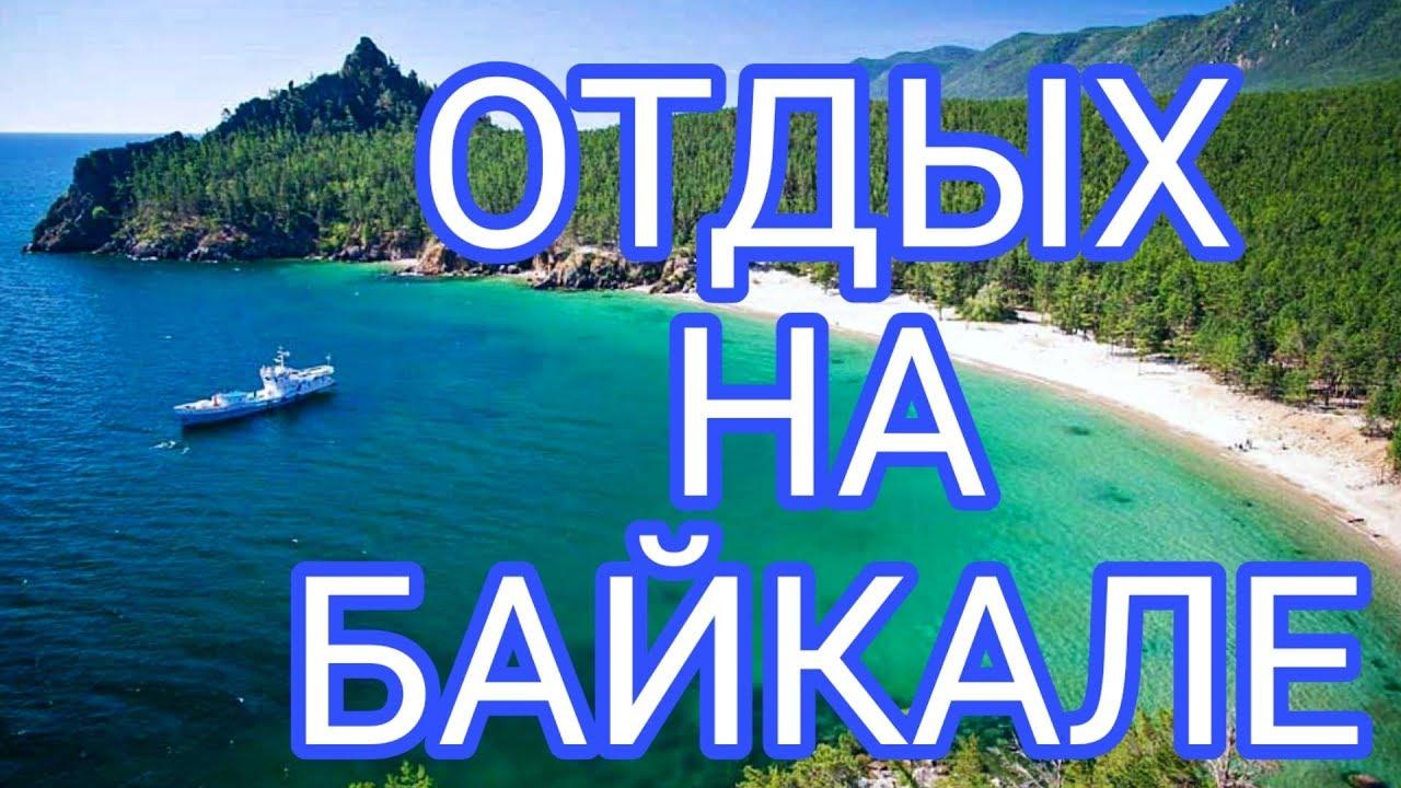 ОТДЫХ НА БАЙКАЛЕ / ЛИСТВЯНКА / ПИК ЧЕРСКОГО / МЕДВЕДЬ / Семья Козырь