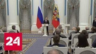 Путин вручил пять медалей Героя Труда - Россия 24