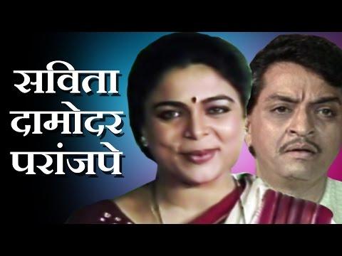 Savita Damodar Paranjpe | Marathi Full...