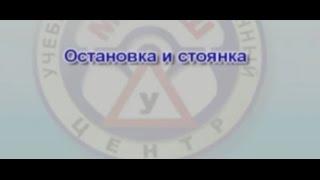 Теория ПДД РФ видео Урок 20 Остановка и Стоянка / Автошкола на Ютубе