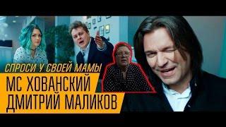 МС ХОВАНСКИЙ & ДМИТРИЙ МАЛИКОВ - Спроси у своей Мамы. Реакция Бабушки