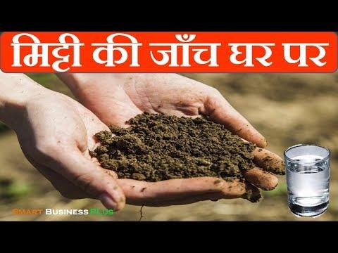 घर पर ही अपने खेत की मिटटी की जाँच करें Agriculture Technology से फ्री में | Smart Business Plus