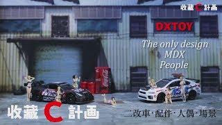 模型車開箱18 - 堪稱台灣1/64模型車周邊最齊全品牌 - DXTOY多美二改特注車‧ 配件‧人偶‧場景 - 收藏C計畫