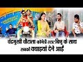 Kavita kaushik interview ii vadhaiyan ji vadhaiyan ii binnu dhillon ii gurpreet ghuggi mp3