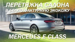 Mercedes Е-класс перетянули салон в стиле CLS из белой фактурной экокожи [БЕЛЫЙ САЛОН ДЛЯ E-CLASS]