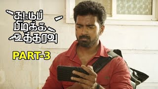 Suttu Pidikka Utharavu Latest Tamil Movie Part - 3 | Vikranth , Suseenthiran, Mysskin | MSK Movies