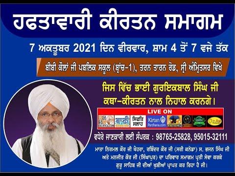 Exclusive-Live-Bhai-Guriqbal-Singh-Ji-Bibi-Kaulan-Ji-Amritsar-07-October-2021